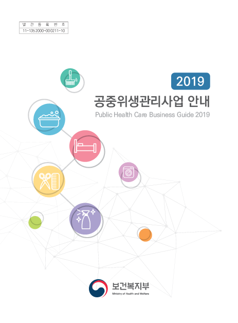2019 공중위생관리사업 안내 (Public Health Care Business Guide 2019)(2019)