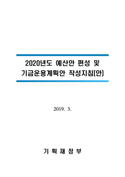 2020년도 예산안 편성 및 기금운용계획안 작성지침(안)