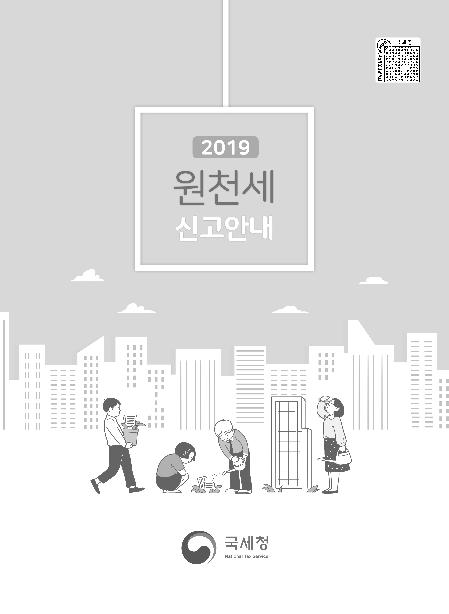 2019 원천세 신고안내