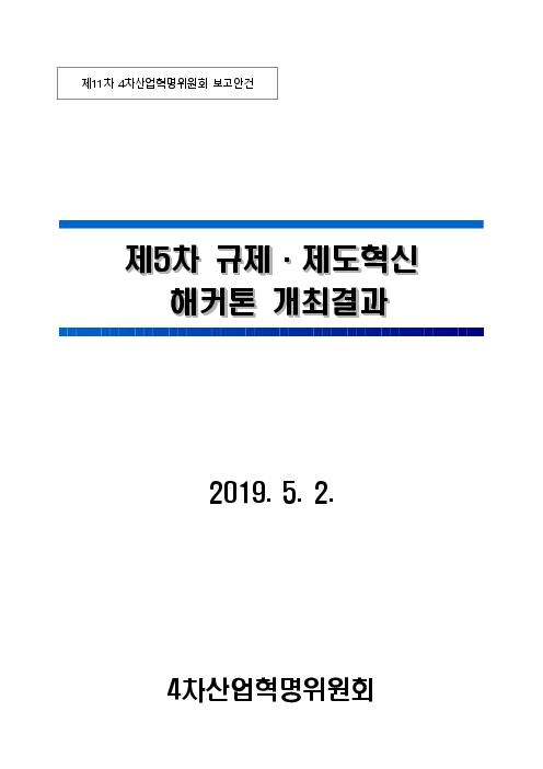 제5차 규제·제도혁신 해커톤 개최결과