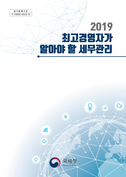 2019 최고경영자가 알아야 할 세무관리