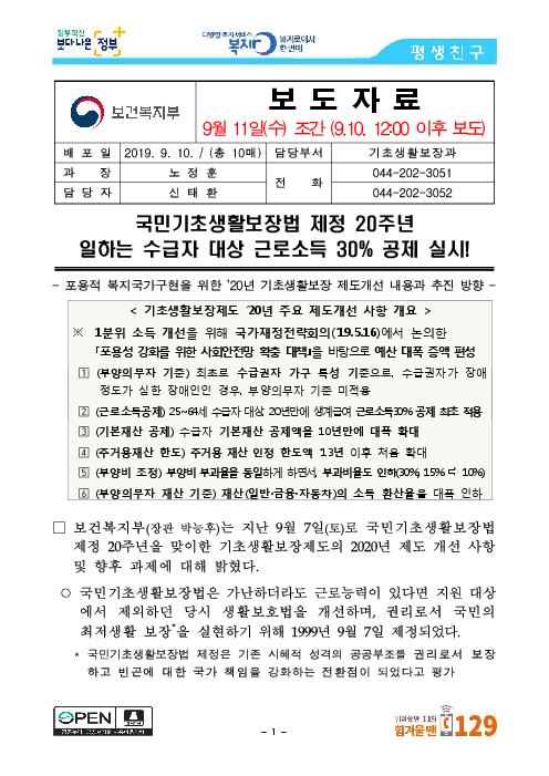 (보도자료) 국민기초생활보장법 제정 20주년 일하는 수급자 대상 근로소득 30% 공제 실시!