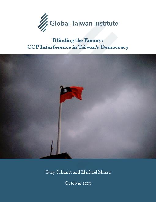 적을 교란하기 : 대만 민주주의에 대한 중국 공산당의 방해  (Blinding the enemy: CCP interference in Taiwan's democracy)