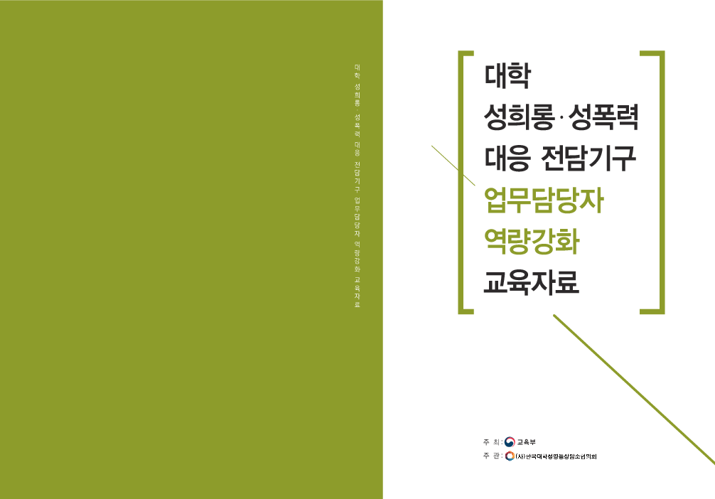 대학 성희롱·성폭력 대응 전담기구 업무담당자 역량강화 교육자료