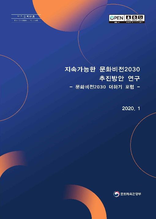 지속가능한 문화비전2030 추진방안 연구 : 문화비전2030 더하기 포럼