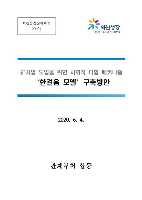 新사업 도입을 위한 사회적 타협 메커니즘 '한걸음 모델' 구축방안 보고서 표지