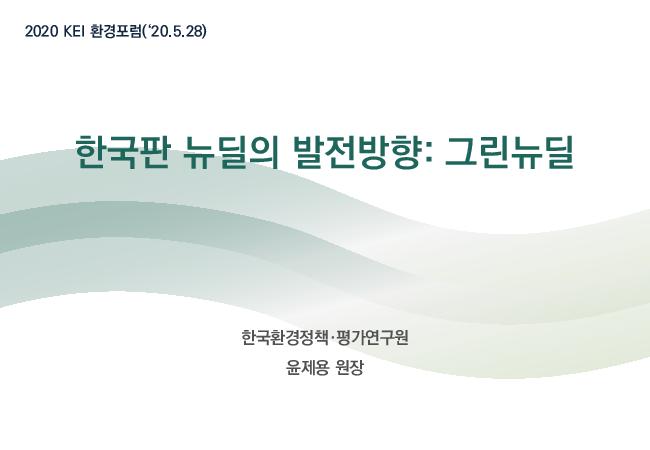 한국판 뉴딜의 발전방향 : 그린뉴딜 보고서 표지