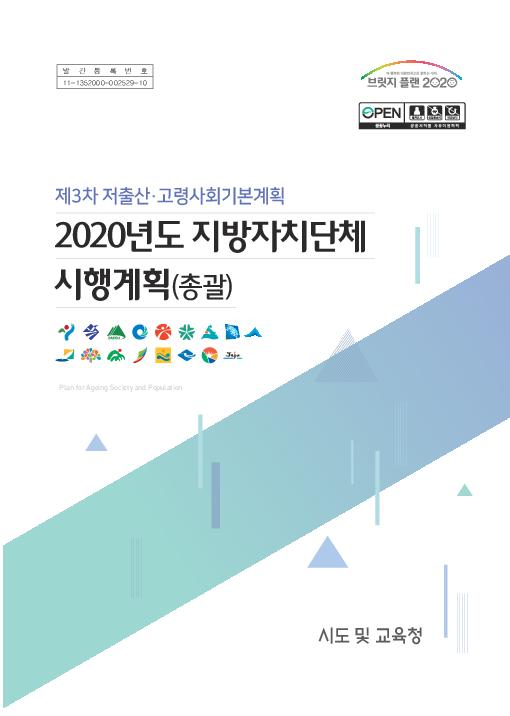 제3차 저출산·고령사회기본계획 : 2020년도 지방자치단체 시행계획(총괄) 보고서 표지