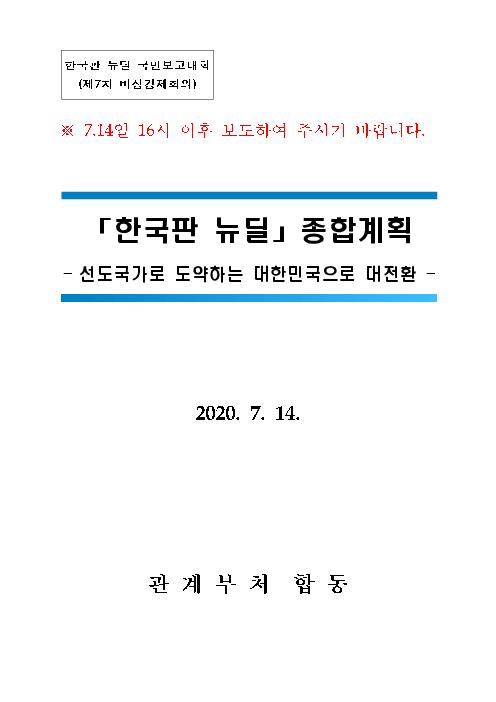 한국판 뉴딜 종합계획 : 선도국가로 도약하는 대한민국으로 대전환 보고서 표지