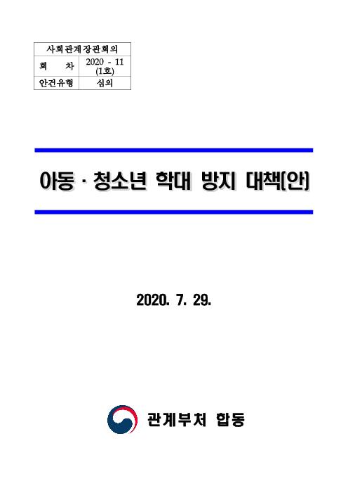 아동·청소년 학대 방지 대책(안) 보고서 표지
