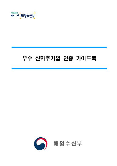 우수 선화주기업 인증 가이드북 보고서 표지