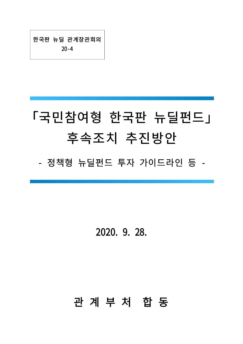 「국민참여형 한국판 뉴딜펀드」 후속조치 추진방안 : 정책형 뉴딜펀드 투자 가이드라인 등 보고서 표지