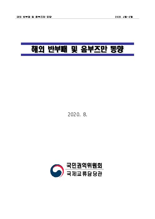 해외 반부패 및 옴부즈만 동향 (2020년 2분기 : 2020. 4월~6월) 보고서 표지