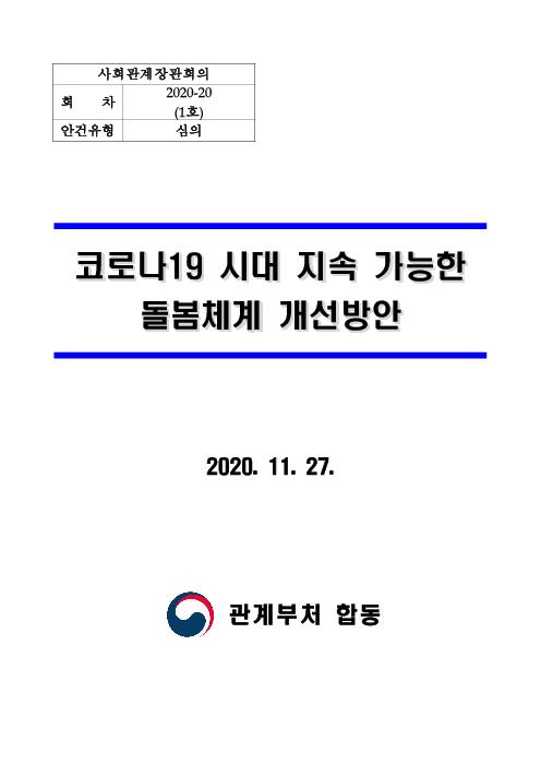 코로나19 시대 지속 가능한 돌봄체계 개선방안 보고서 표지