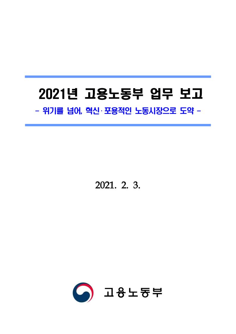 2021년 고용노동부 업무 보고 : 위기를 넘어, 혁신‧ 포용적인 노동시장으로 도약 보고서 표지