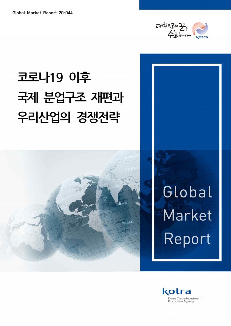 코로나19 이후 국제 분업구조 재편과 우리산업의 경쟁전략 보고서 표지