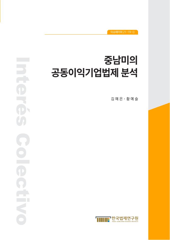 중남미의 공동이익기업법제 분석 보고서 표지