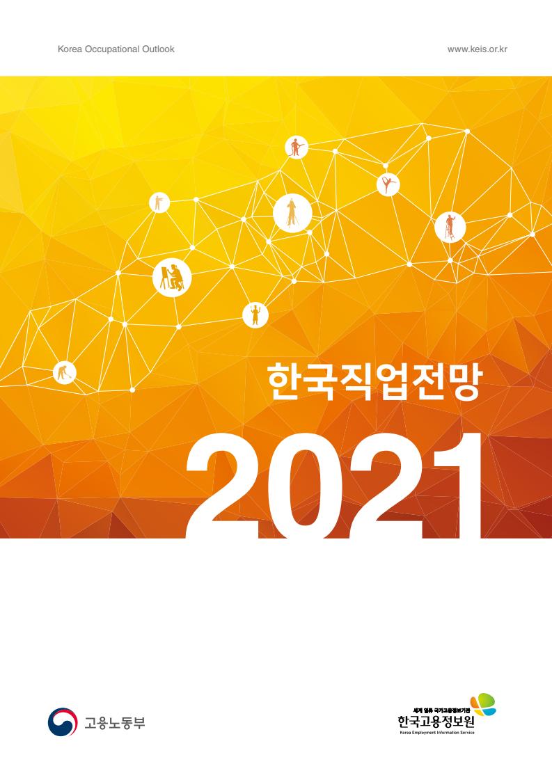 2021 한국직업전망 보고서 표지