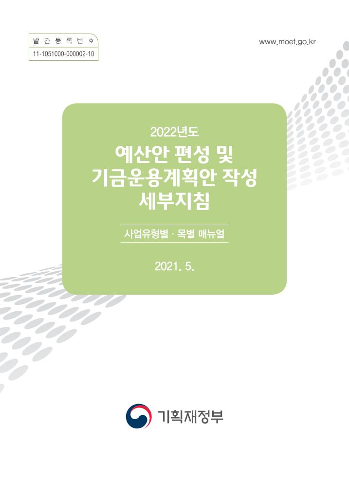 2022년도 예산안 편성 및 기금운용계획안 작성 세부지침(사업유형별·목별 매뉴얼) 보고서 표지