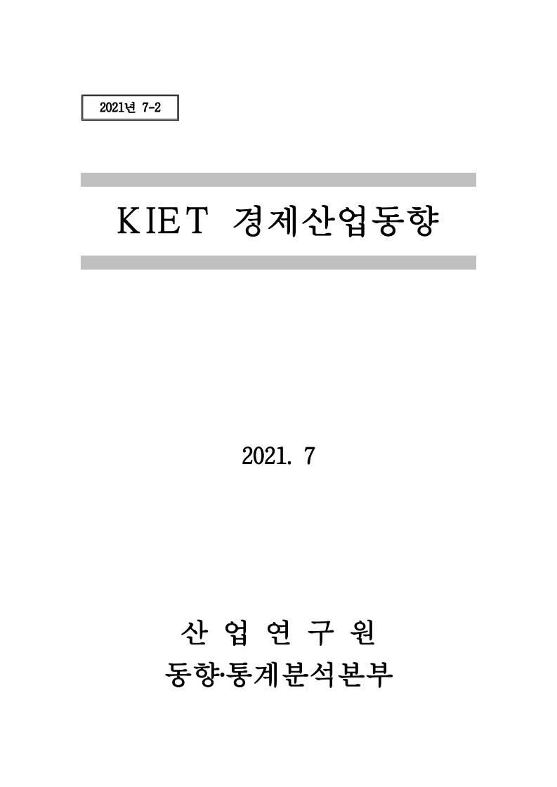 KIET 경제산업동향 : 2021년 7-2호 보고서 표지