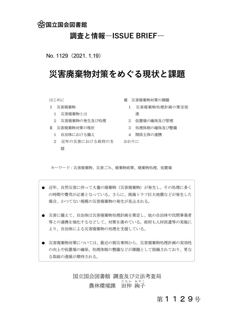 재해 폐기물 현황과 과제 (災害廃棄物対策をめぐる現状と課題) 보고서 표지