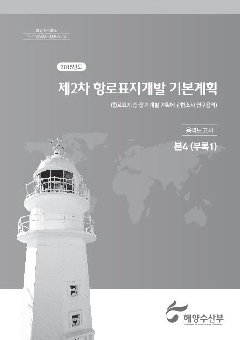(2015년도) 제2차 항로표지개발 기본계획 : 항로표지 중·장기 개발 계획에 관한조사 연구용역. 본4, 부록1