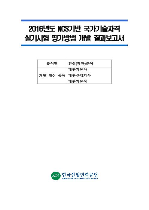 2016년도 NCS기반 국가기술자격 실기시험 평가방법 개발 결과보고서 : 건설(배관)분야