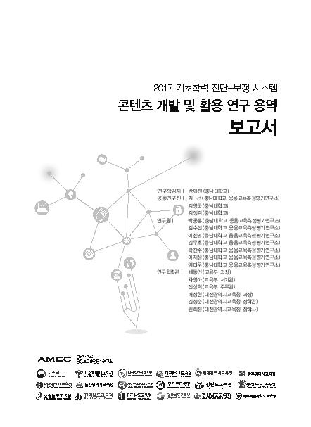 (2017 기초학력 진단-보정 시스템) 콘텐츠 개발 및 활용 연구 용역 보고서 : 기초학력 진단-보정 시스템 콘텐츠 개발 연구