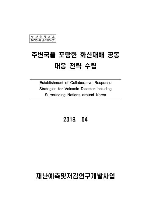 한반도 주변 화산분화 위험을 고려한 화산재해 대응체계 고도화 : 4세부