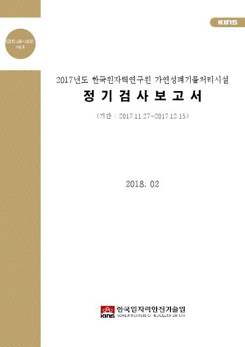 2017년도 한국원자력연구원 가연성폐기물처리시설 정기검사보고서 : 기간 : 2017.11.27~2017.12.15