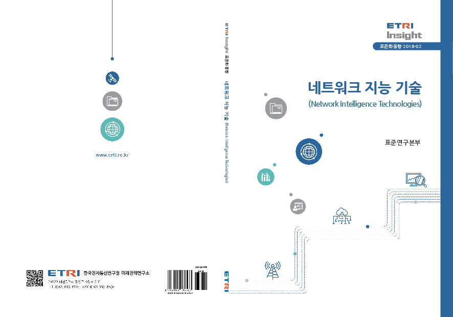 네트워크 지능 기술 : 표준연구본부