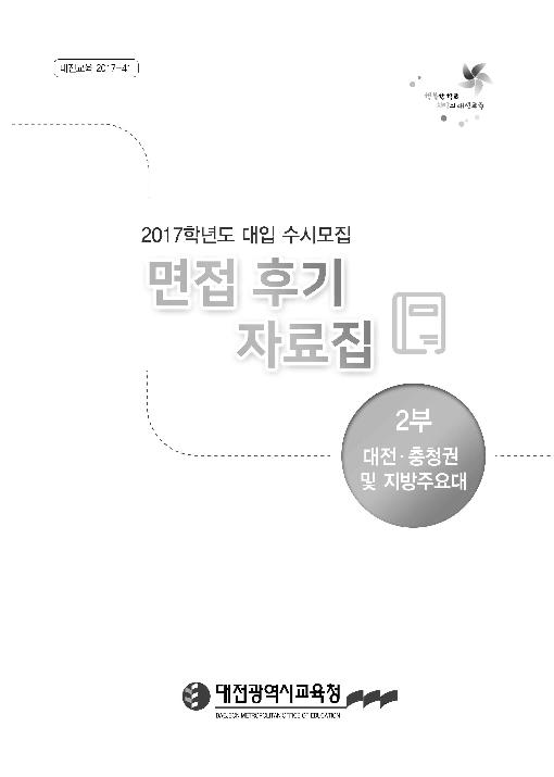(2017학년도 대입 수시모집) 면접 후기 자료집. 2부, 대전·충청권 및 지방주요대
