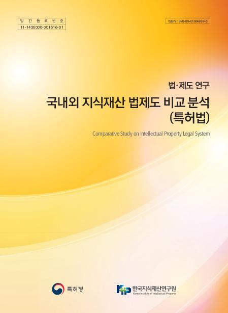 국내외 지식재산 법제도 비교 분석 : 특허법