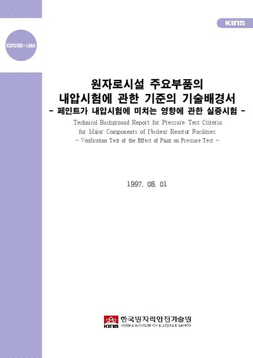 원자로시설 주요부품의 내압시험에 관한 기준의 기술배경서 : 페인트가 내압시험에 미치는 영향에 관한 실증시험