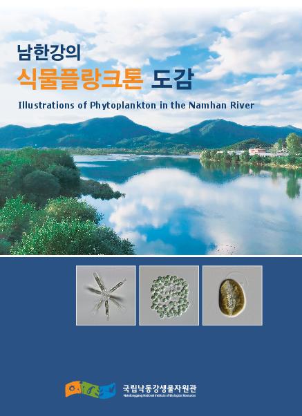 남한강의 식물플랑크톤 도감