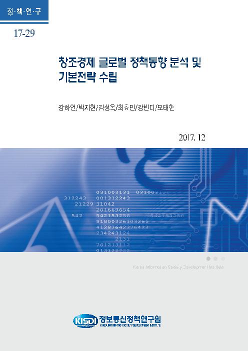 창조경제 글로벌 정책동향 분석 및 기본전략 수립