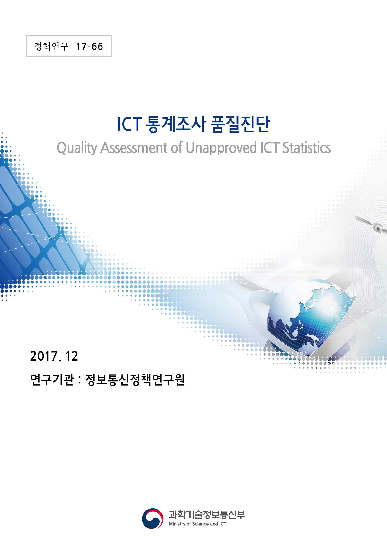 ICT 통계조사 품질 진단 (Quality Assessment of Unapproved ICT Statistics)