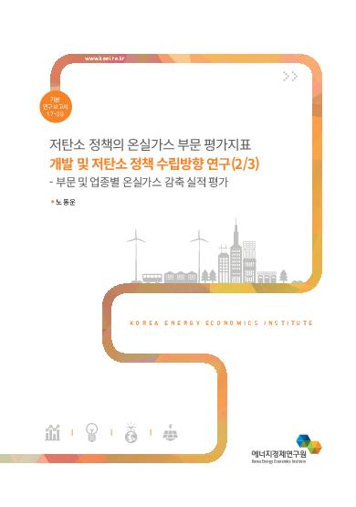 저탄소 정책의 온실가스 부문 평가지표 개발 및 저탄소 정책 수립방향 연구(2/3) : 부문 및 업종별 온실가스 감축 실적 평가