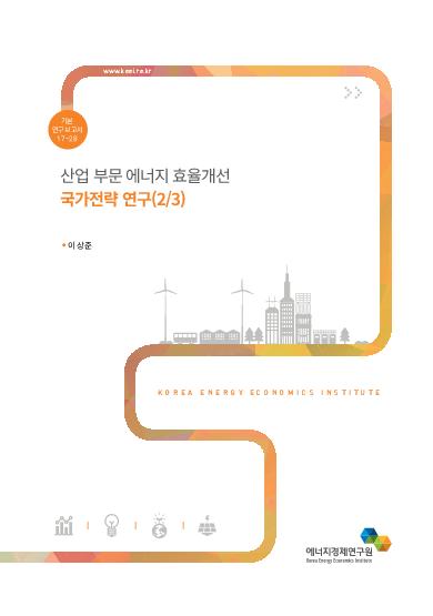 산업 부문 에너지 효율개선 국가전략 연구(2/3)