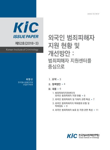 외국인 범죄피해자 지원 현황 및 개선방안 : 범죄피해자 지원센터를 중심으로