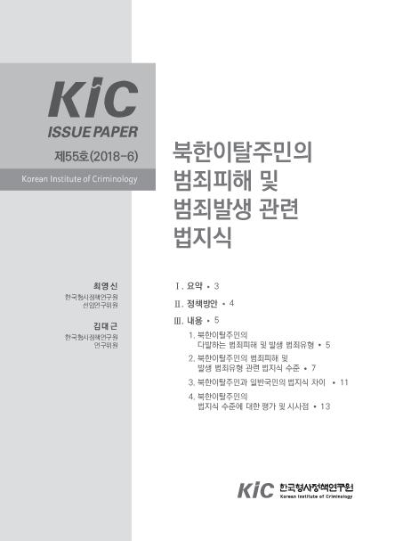 북한이탈주민의 범죄피해 및 범죄발생 관련 법지식