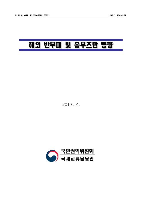 해외 반부패 및 옴부즈만 동향 (2017년 1분기 : 2017.1월~3월)