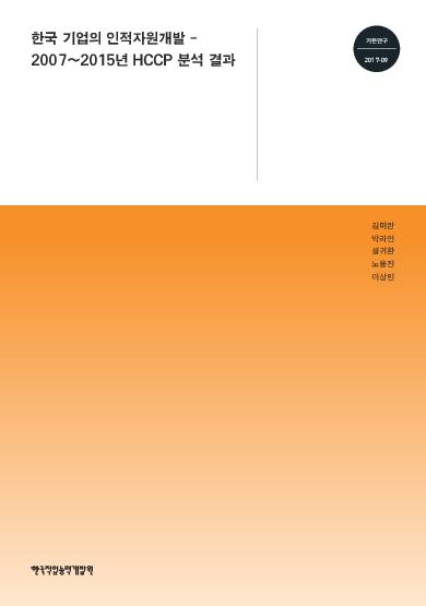 한국 기업의 인적자원개발 : 2007~2015년 HCCP 분석 결과