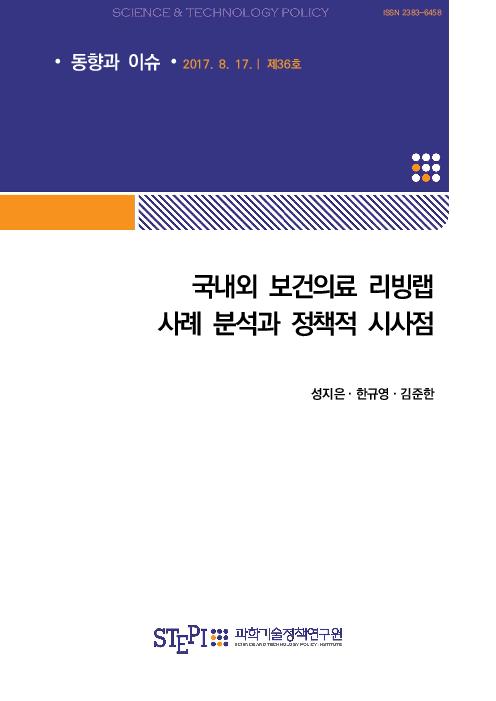 국내외 보건의료 리빙랩 사례 분석과 정책적 시사점