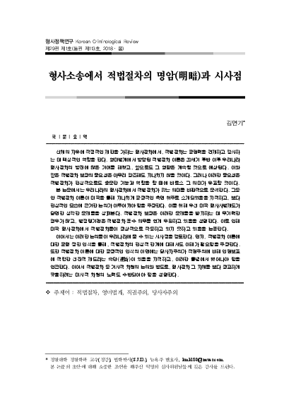 형사소송에서 적법절차의 명암(明暗)과 시사점