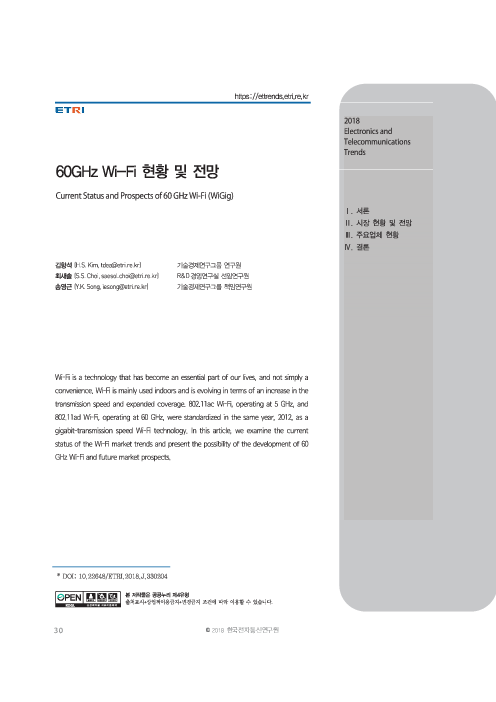 60GHz Wi-Fi 현황 및 전망 (Current Status and Prospects of 60 GHz Wi-Fi (WiGig))
