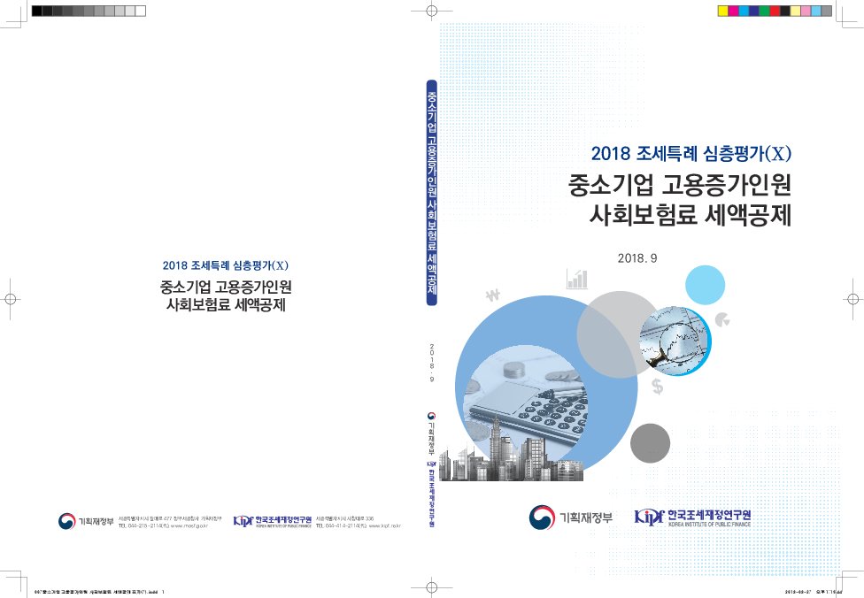 중소기업 고용증가인원 사회보험료 세액공제 : 2018 조세특례 심층평가(Ⅹ)
