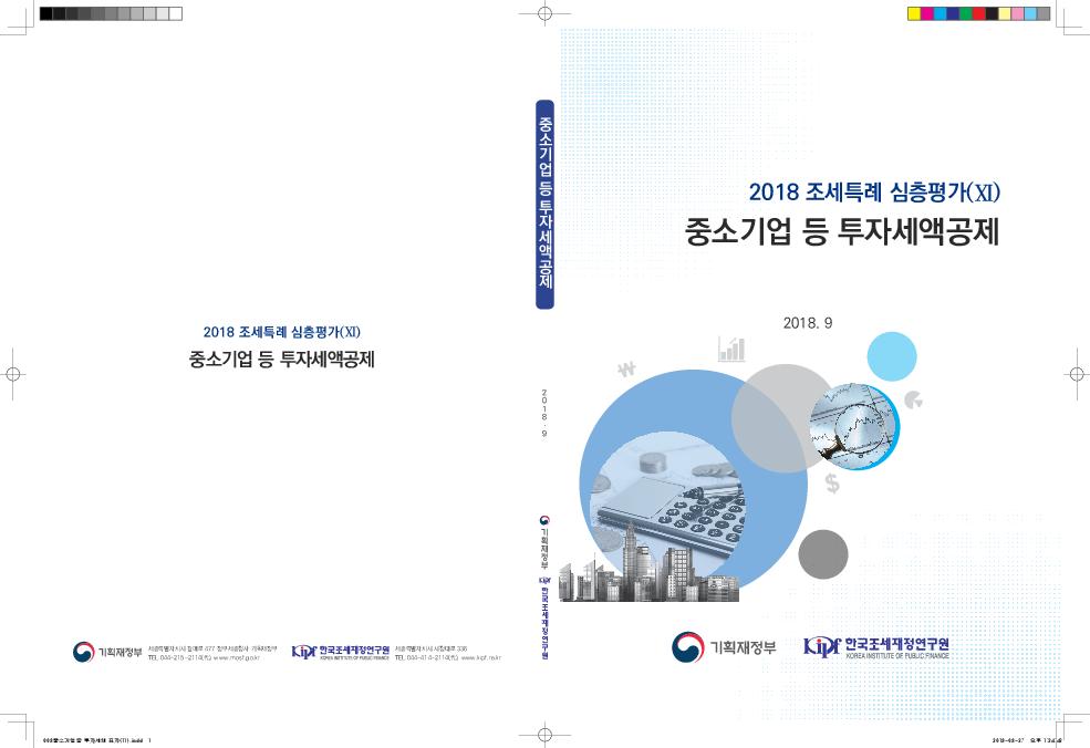 중소기업 등 투자세액공제 : 2018 조세특례 심층평가(XI)