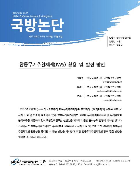 합동무기추천체계(JWS) 활용 및 발전 방안