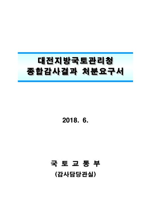 대전지방국토관리청 종합감사결과 처분요구서